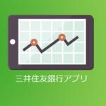 リニューアルした三井住友銀行アプリ