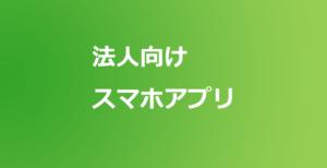 三井住友銀行法人向け「Web21スマホアプリ」は無料で使える!