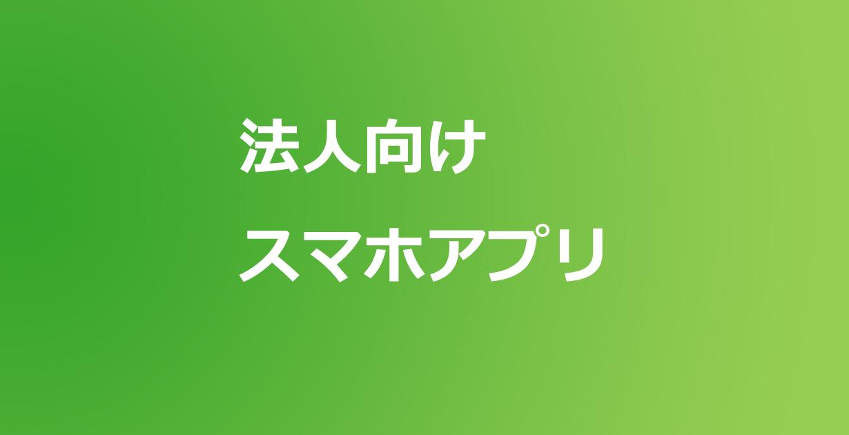 スマホアプリweb21