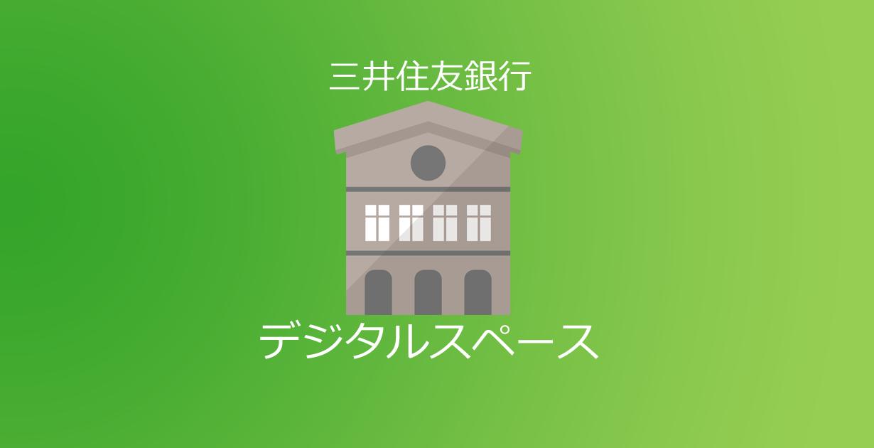 三井住友銀行デジタル‐スペースの紹介