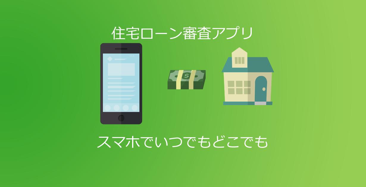 住宅ローン審査アプリ