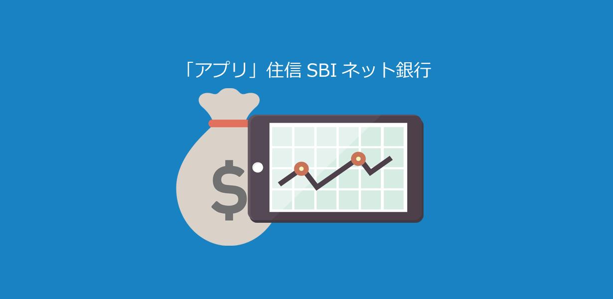アプリ「住信SBIネット銀行」