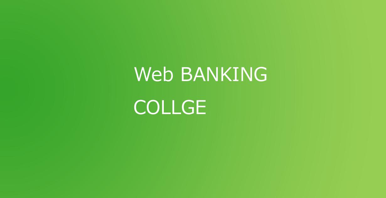 スマートフォンアプリ「WEB BANKING COLLEGE」