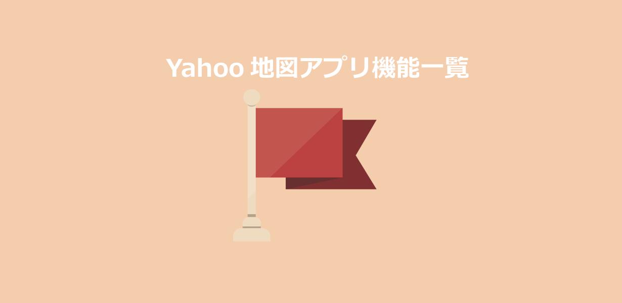 新機能で便利になった『yahoo地図アプリ』の機能一覧