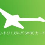 夏アニメのバンドリ!ガルパ のSMBCカード