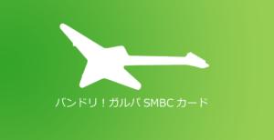 バンドリ!SMBCカード