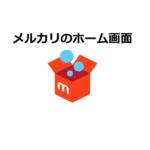 フリマアプリ「メルカリ」の使い方1 ホーム画面 の見方