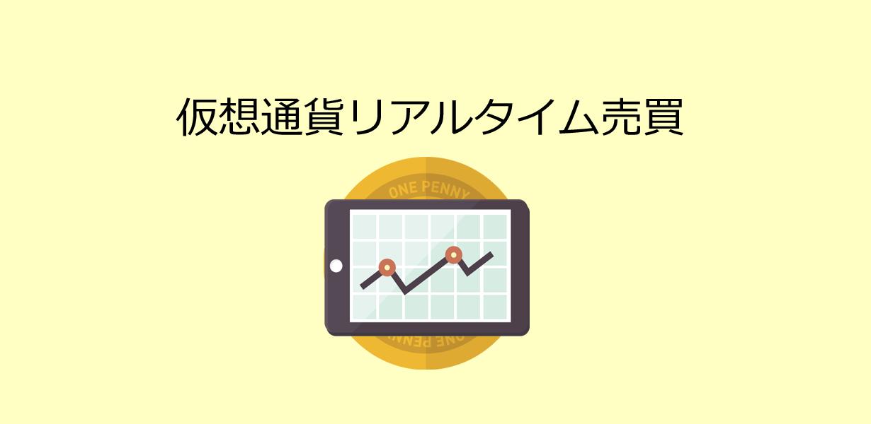 仮想通貨リアルタイム売買アプリ