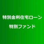 三井住友銀行が豪雨の被災者向「特別金利住宅ローン」と義援金