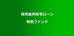 特別金利住宅ローンと特別ファンド(法人向け)