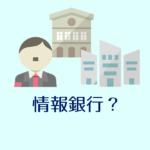 自分の個人情報を提供して稼ぐ?三菱UFJ信託銀行「DPRIME」