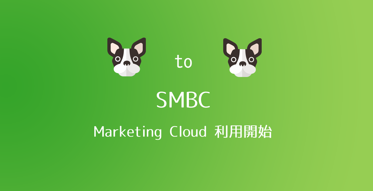 smbc-marketingcloud