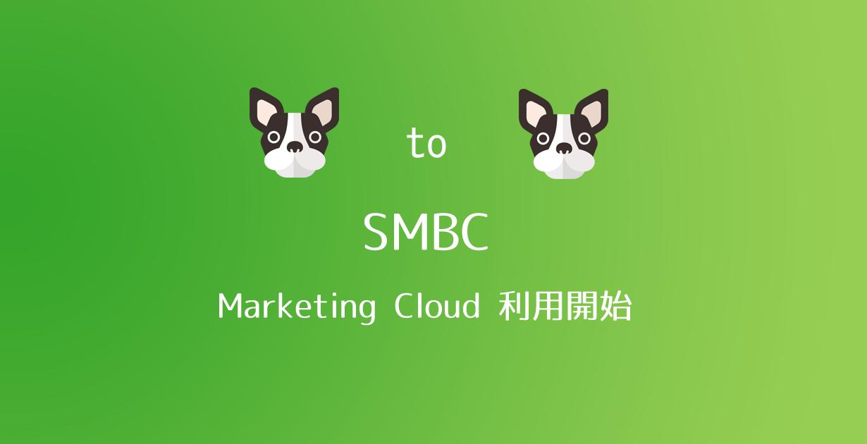 smbc-marketingcloud