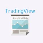 高機能リアルタイムチャートのTradingView のスマホアプリ