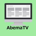 Fire TV stickでAbemaTVのメニューを表示は↑を押す。