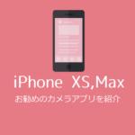 iPhone XS,XS Maxにお勧めのカメラアプリ