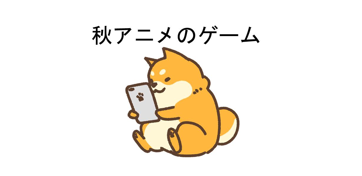 2018秋アニメのゲーム