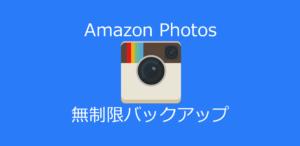 iPhoneの写真をバックアップ! 容量無制限のAmazon Photos