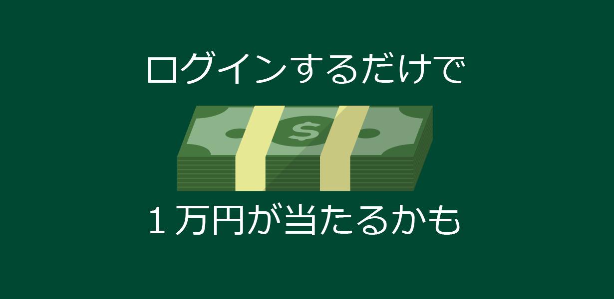 アプリに初ログインで1万円が100名に