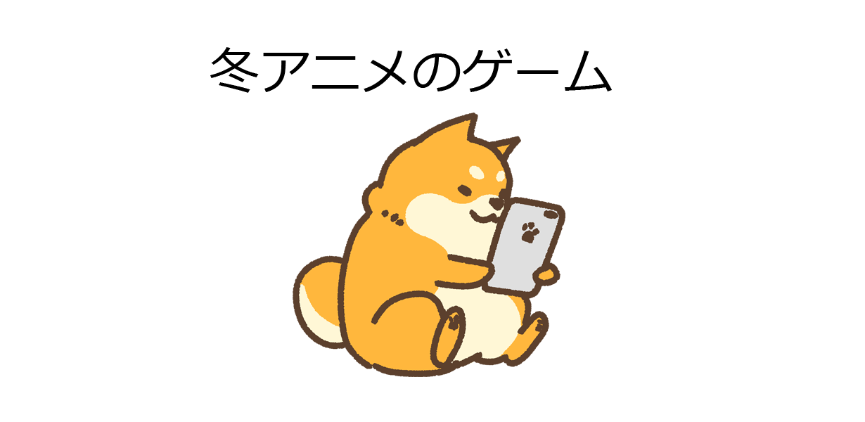 冬アニメのゲーム