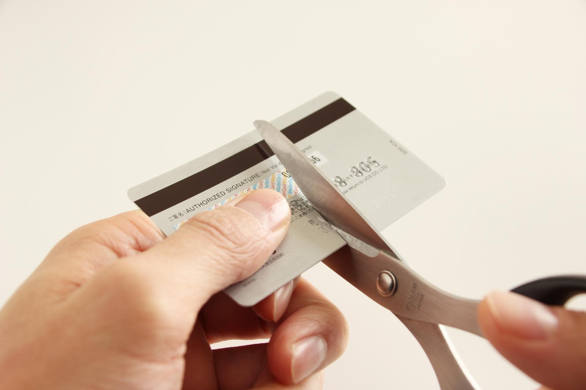 クレジットカードを処分