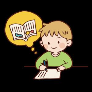 夏休みの宿題の難関、読書感想文を終わらせよう!