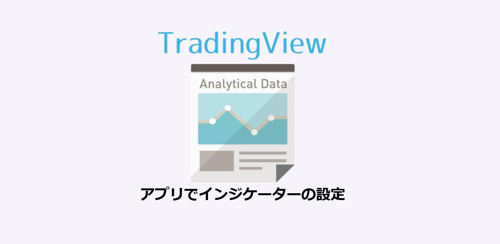 TradingViewアプリインジケータの設定