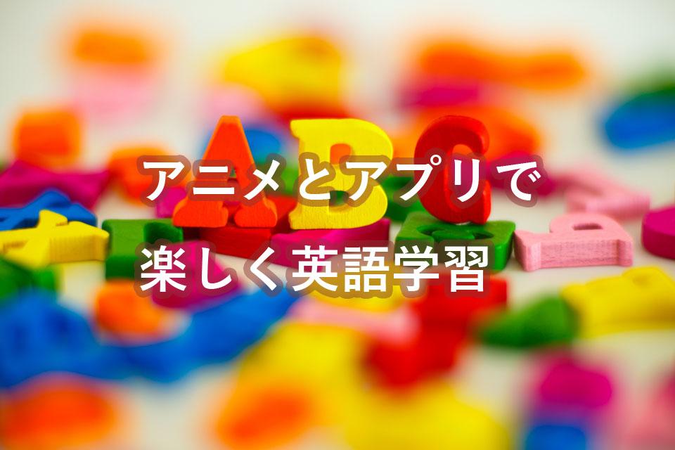 アニメとアプリで楽しく英語学習する方法