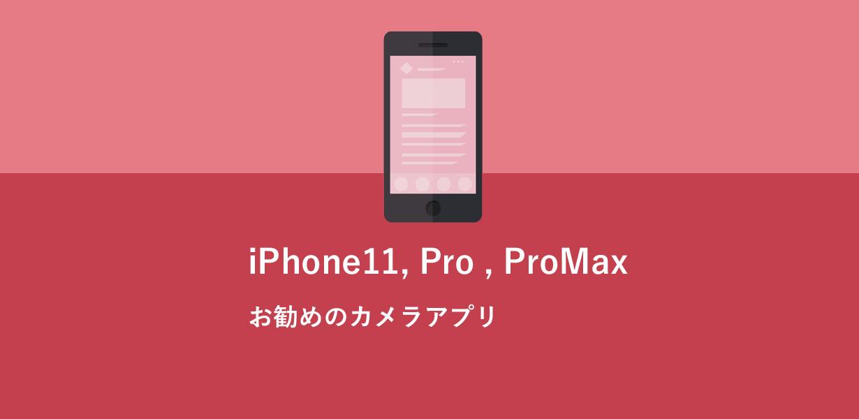 iPhone 11,11 Pro,11 Pro Maxにお勧めのカメラアプリ5選