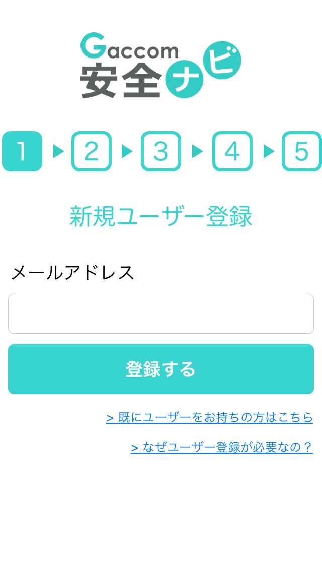 ガッコム新規ユーザー登録