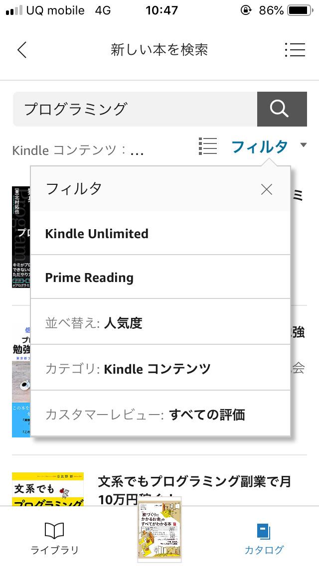 kindole本キーワード検索unlimited