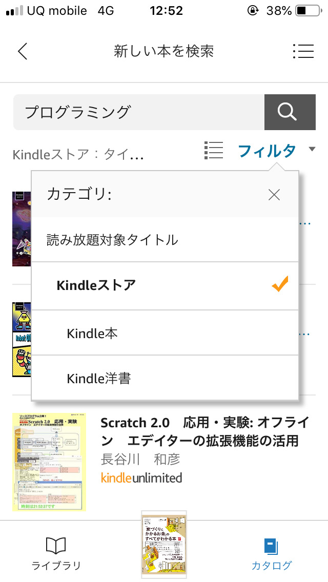 kindleフィルタ和書のみ