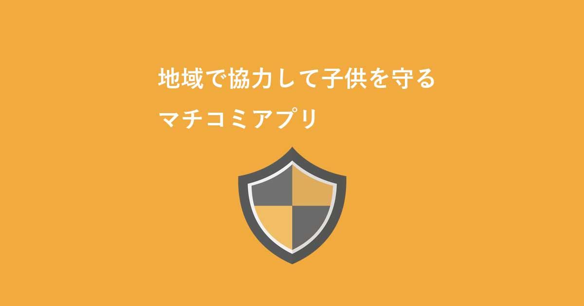 マチコミアプリ