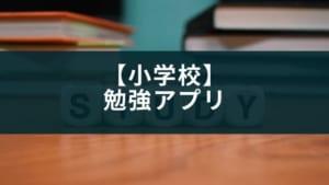 小学校の子供向け勉強アプリおすすめ40選【選び方・注意点も解説】