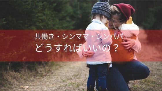 【長期臨時休校】共働き・シンママ・シンパパのやるべきことは3つ