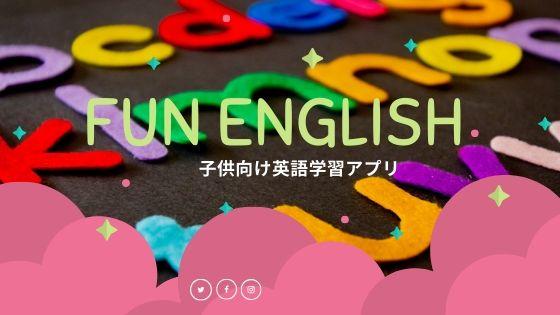 幼児~小学生向けの英語の勉強アプリ『Fun English』のレビュー
