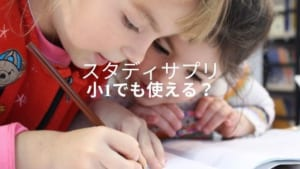 【小学校低学年が使用】スタディサプリのレビュー【結論:使える】