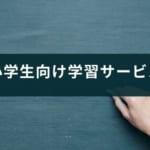 【小学生向け】長い臨時休校中に無料で使える学習サービスまとめ