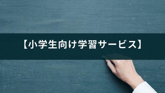 【小学生向け学習サービス