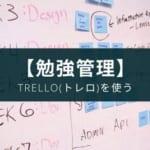 【反復学習】Trello(トレロ)を勉強管理アプリにするアイデアを紹介