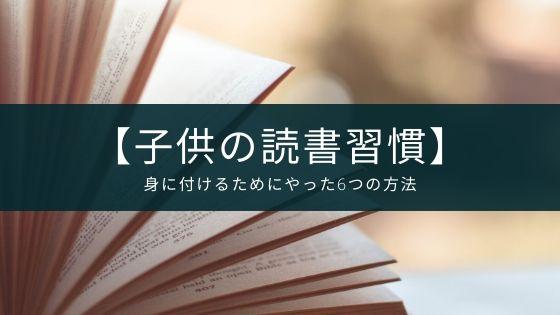 【子供の読書習慣】