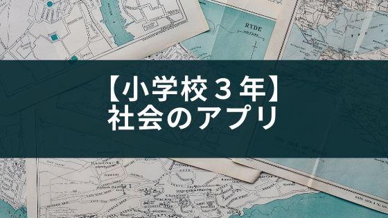 【小学校3年】社会のアプリ『ヒノバ社会 小学3年生』の特徴