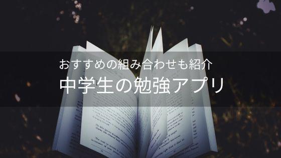 中学生の勉強アプリ