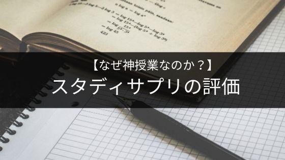 【自宅学習に最適】スタディサプリの評価【なぜ神授業なのか?】