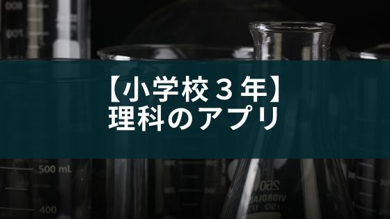 【小学校3年】 理科のアプリ