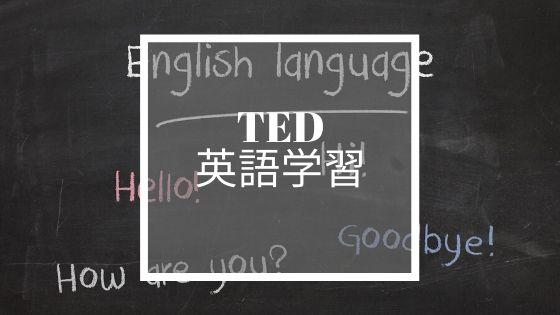 【英語学習におすすめ】TEDアプリの使い方を紹介
