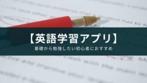 【英語アプリおすすめ21選】初心者用に基礎からの勉強方法も解説
