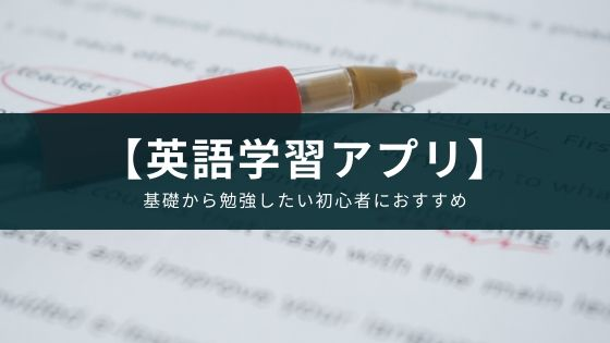 【英語学習アプリ】