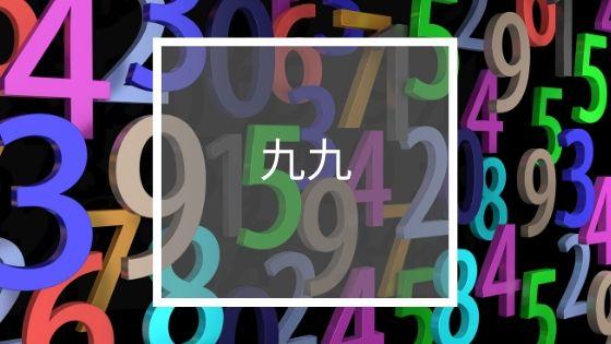【小学校2年生の算数】文章問題もあるアプリ『九九チャレ』の特徴