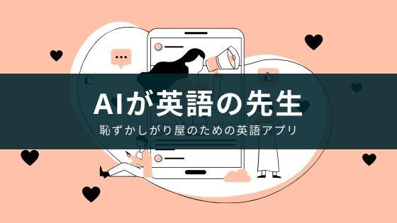 【AIで英会話?】恥かしくて話せない人でも使える英語アプリ